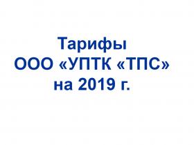 Тарифы 2019